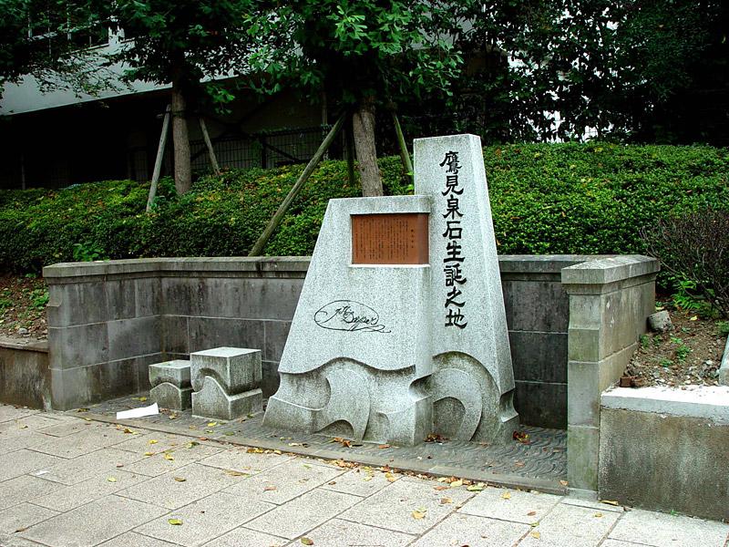 鷹見泉石生誕の地碑