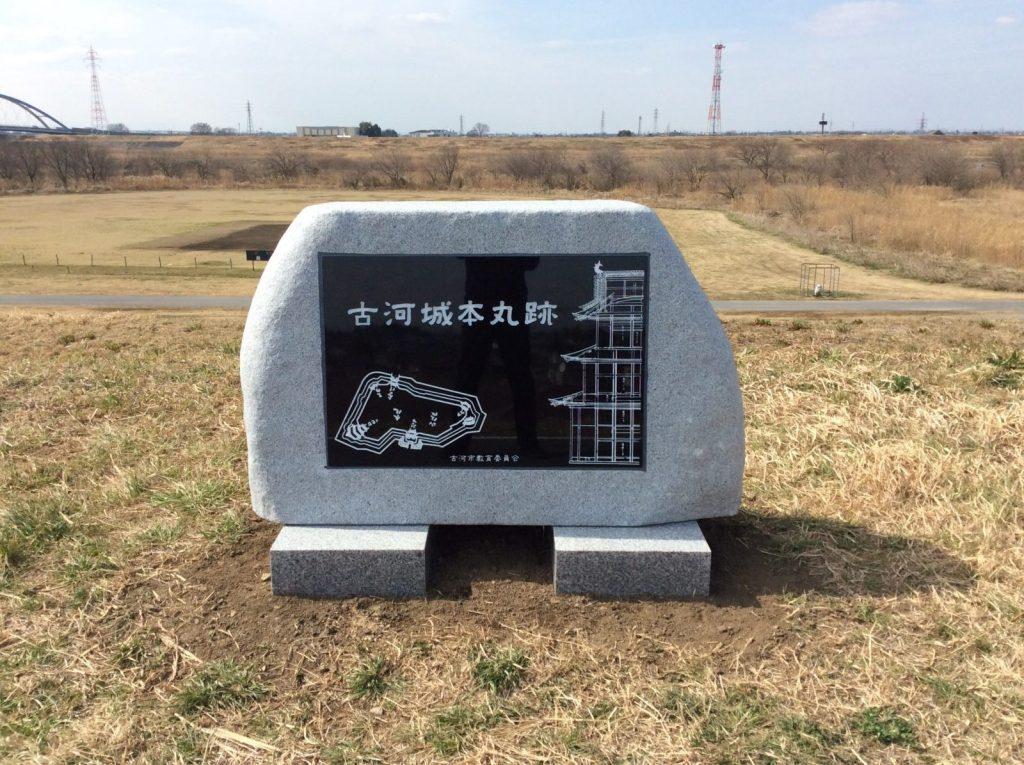 古河城本丸跡石碑