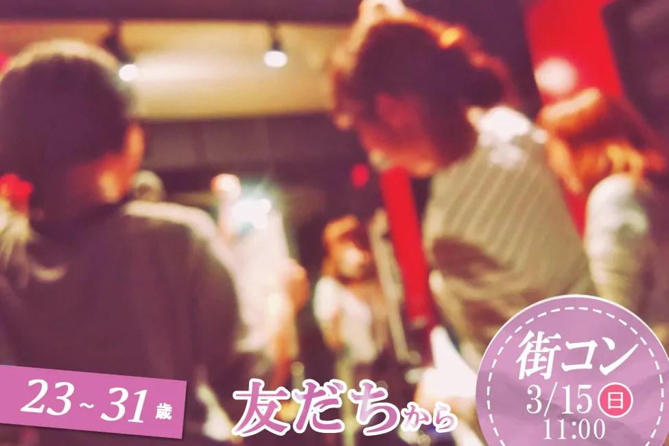 【終了】3月15日(日)11時~【23~31歳】まずは友達から!20代街コン!