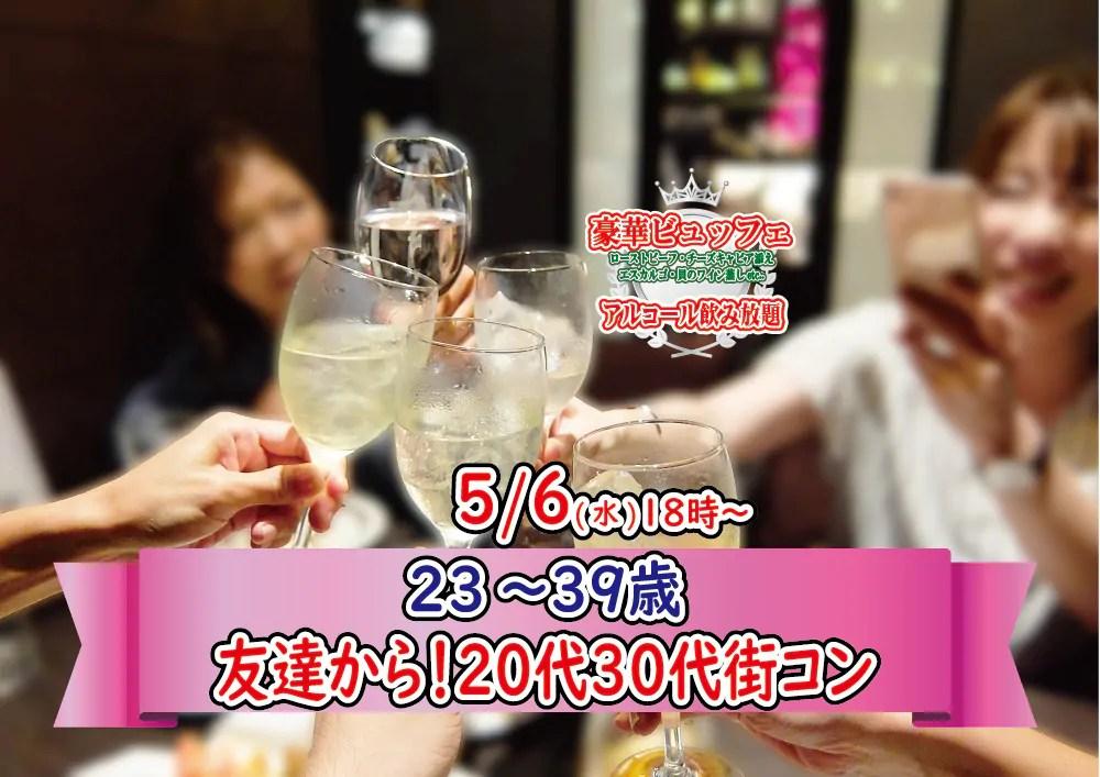 【終了】5月6日(水)~18時~【23~39歳】まずは友達から!20代30代料理ビュッフェ街コン(お酒有]