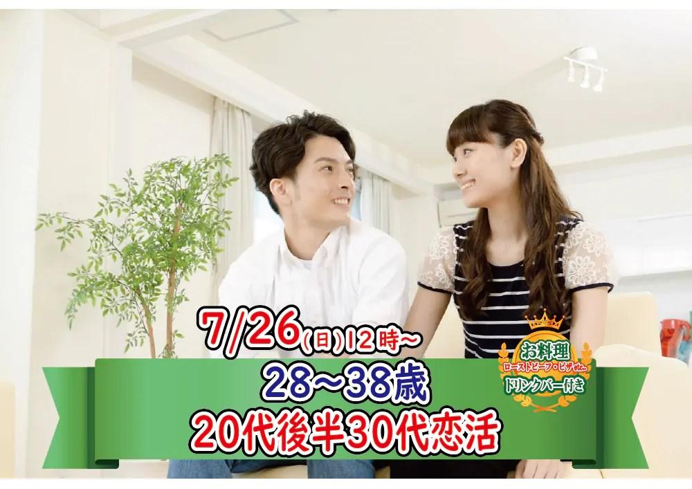 【終了】7月26日(日)12時~【28~38歳】20代後半30代中盤恋活