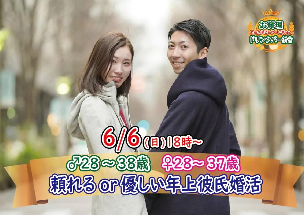 【終了】6月6日(日)18時~【男性28~38歳,女性28~37歳】頼れるor優しい年上彼氏恋活