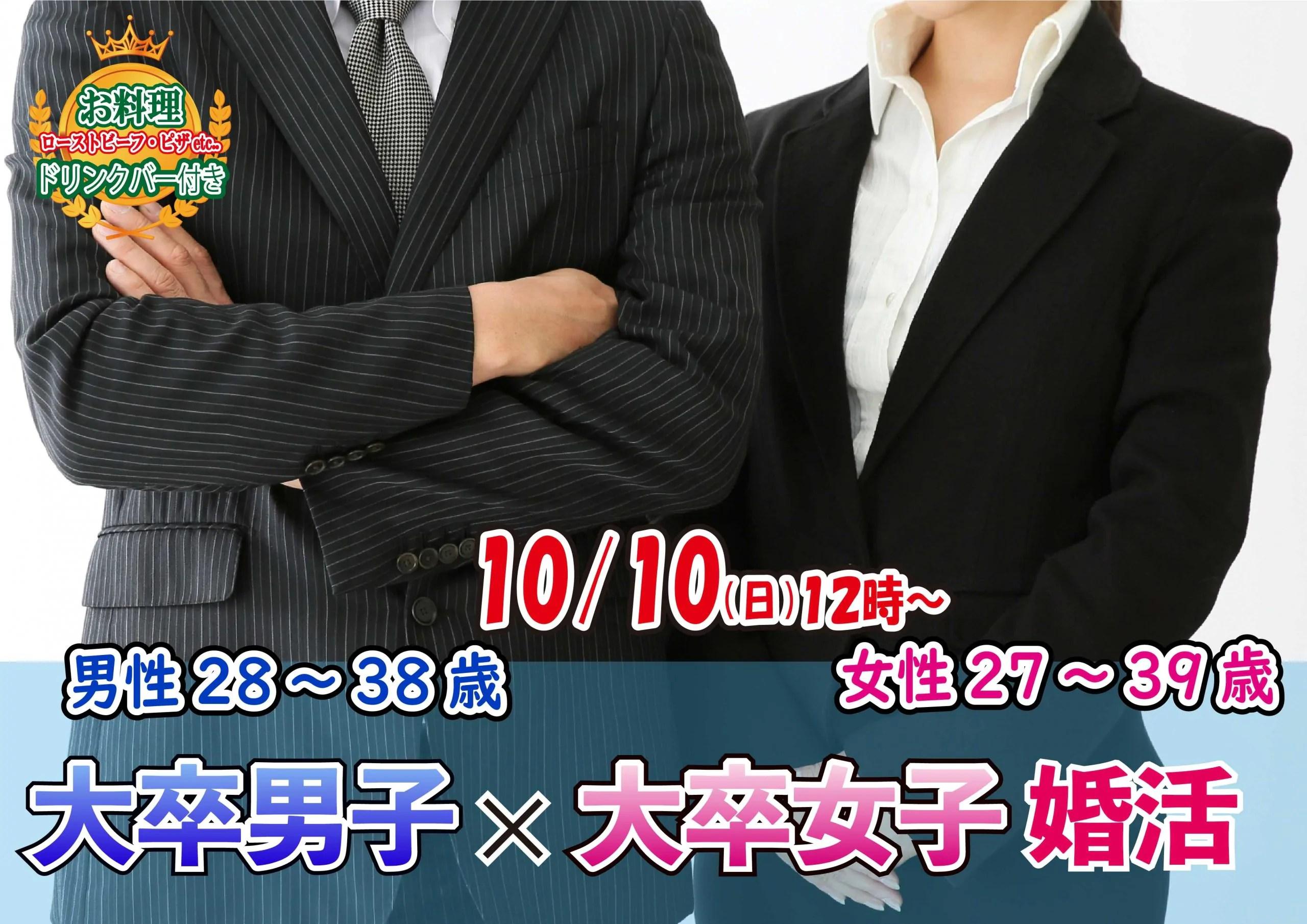 10月10日(日)12時~【男性28~38歳,女性27~39歳】大卒男子×大卒女子婚活