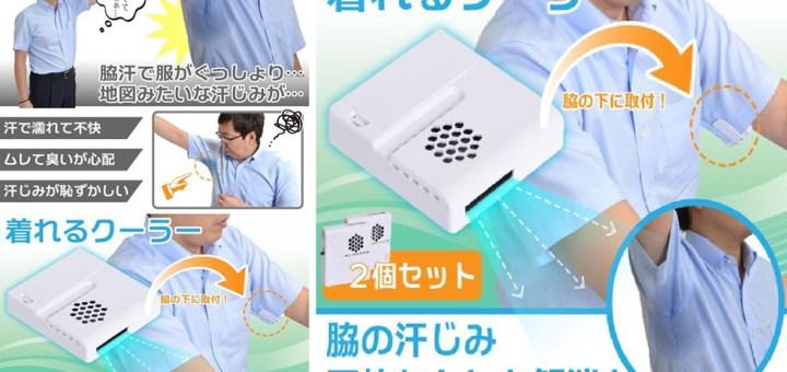 Ventilatore per ascelle, è un pratico apparecchietto che vi permetterà di mantenere le ascelle asciutte