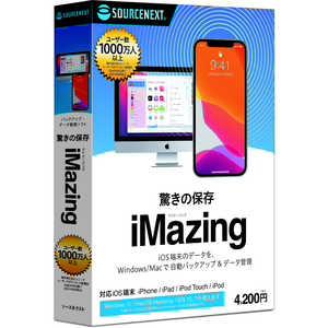 ソースネクスト iMazing iOS1台用 パッケージ版 IMAZING