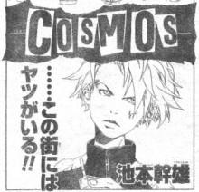 ジャンプ読み切り史上最高傑作「COSMOS」/ 池本幹雄