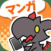 「君の名は。」コミカライズ版も無料で読める!マンガアプリ「サイコミ」はなかなか侮れない。