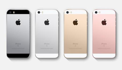iPhone SEに機種変更したんだけどほんと速くて大満足!だけどキャリアお前はだめだ