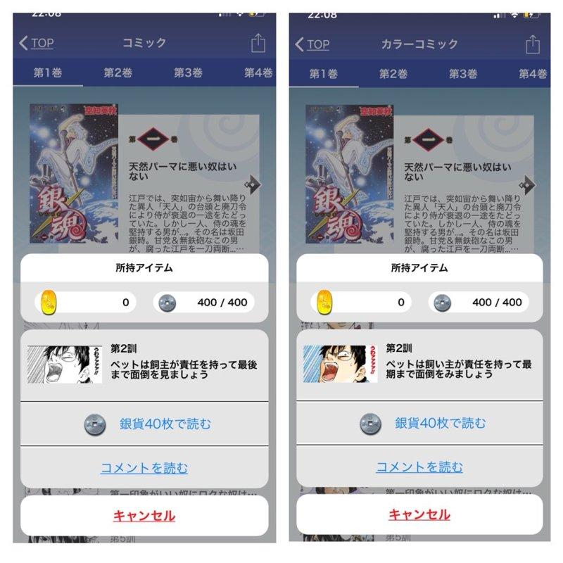 「銀魂公式アプリ」カラーとモノクロの料金比較
