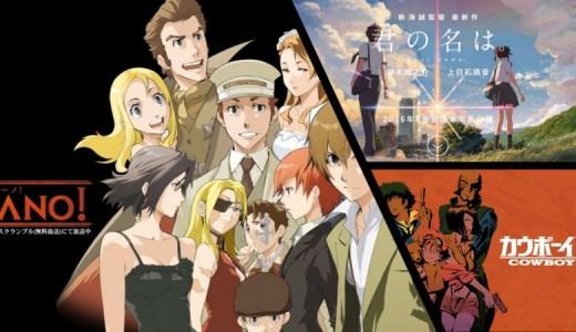 絶対におもしろいおすすめアニメ!2018年話題の新作や歴代の名作を厳選