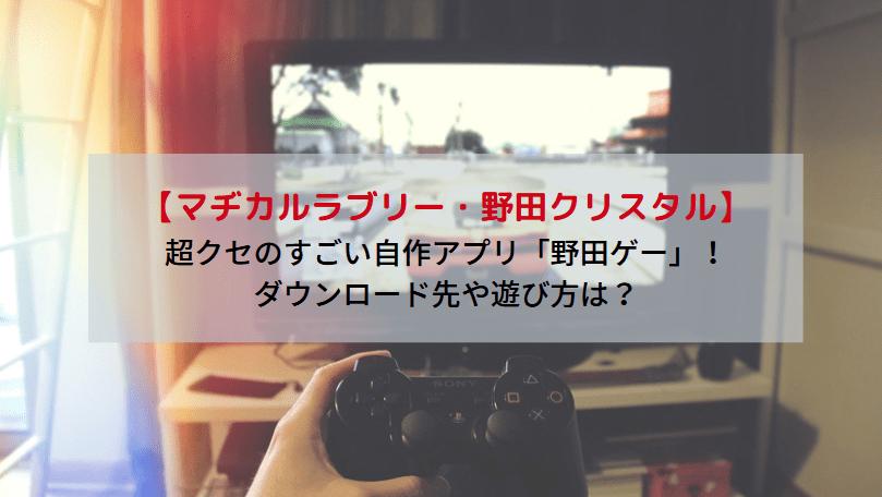 野田ゲーのダウンロード