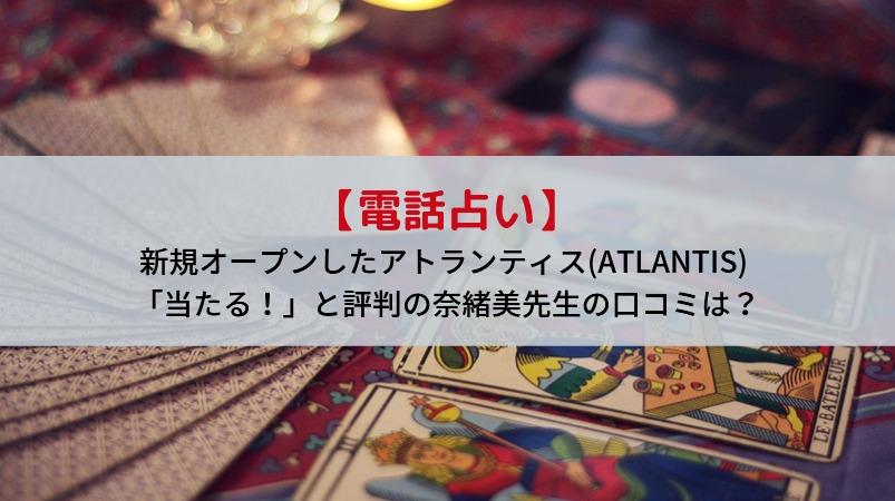 電話占いアトランティス奈緒美先生