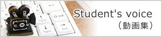 Student's voice(動画集)