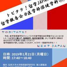 【1月21日】トビタテ!留学JAPAN 留学報告会開催のお知らせ