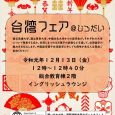 【12月13日】台湾フェアのお知らせ