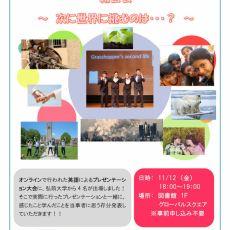 【11月12日開催】World's Challenge Challenge 報告会開催のお知らせ