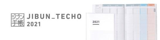 ジブンのすべてが、この中に。JIBUN_TECHO2021 ジブン手帳