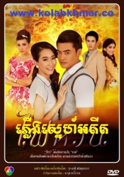 Phleung Sne Adit The Best Thai Drama Channel 7