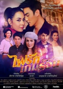 Phleung Sne Lbeng Kdao The Best Thai Drama Channel 7