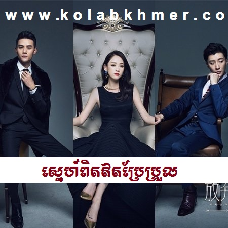 Sne Pit Ith Prae Proul The Best Chines Drama