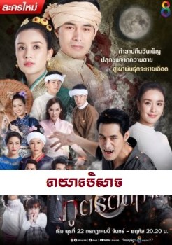 Teayeat Beisach The Best Chinese Drama Channel 8