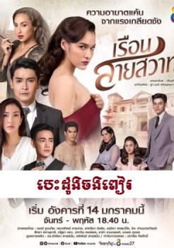 Besdong Chang Pear The Best Thai Drama
