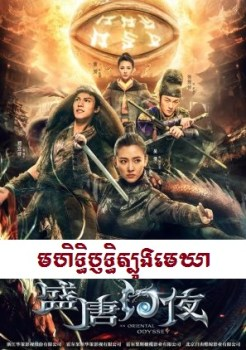 Mohithirith Tbong Mekhea The Best Chinese Drama Tencent Video