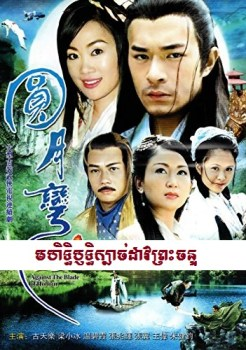 Mohithirith Kbach Dao Preah Chann The Best Chinese Drama HD