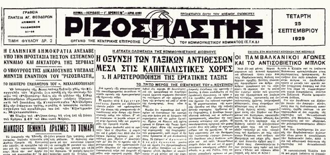 rizos_TAOL_1929