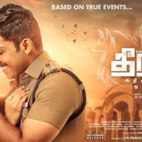 Theeran Adhigaaram Ondru Movie Review