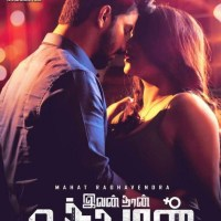 First look of Mahat Raghavendra and Yashika Aannand's film is out!