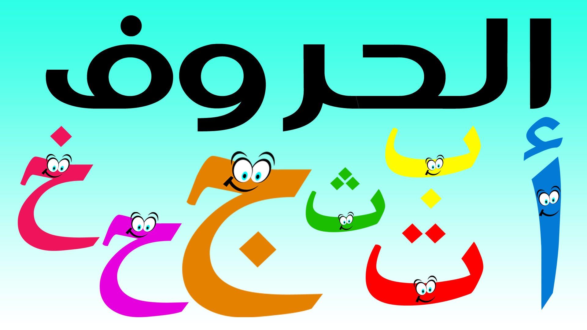 تحميل مذكرة اللغة العربية الصف الاول الابتدائي الترم الاول 2018