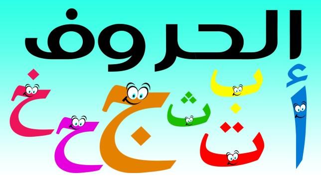 تحميل مذكرة لغة عربية اولي ابتدائي الترم الاول 2019