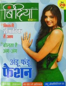 Bindiya Magazine