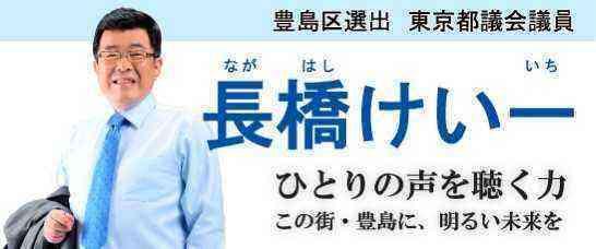 都議会議員 長橋きい一:公式ホームページ