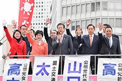 「経済を再生し国民の期待に応えていく」と訴える山口代表と高木(陽)、太田、高木(美)、竹谷の各氏ら=2日 東京・新宿駅西口