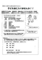 29No1子供会入会2.18のサムネイル