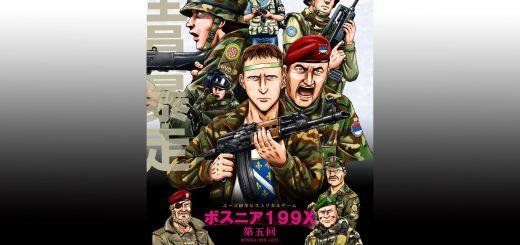 Japanese sabage poster