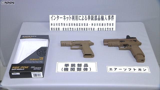 P320 Grip Module Japan Arrest
