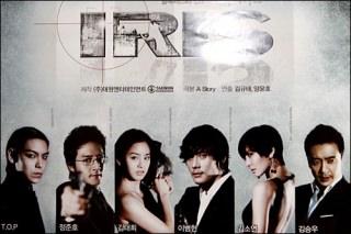 韓国ドラマ「IRIS-アイリス-」のあらすじ(作品情報)|韓国旅行「コネスト」
