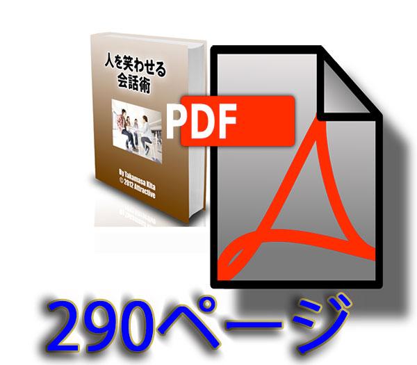 PDF290Pの教材