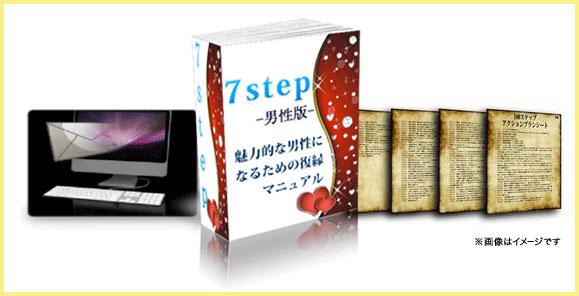 7ステップとアクションプランシート