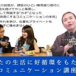 コミュニケーション能力は落語家の立川談慶から学ぶ!