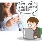 マッチングアプリのメッセージのやり取りはこうする!