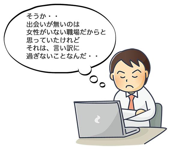 パソコンに向かって考えている男性