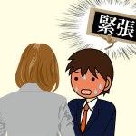 婚活であがり症、口下手を克服する