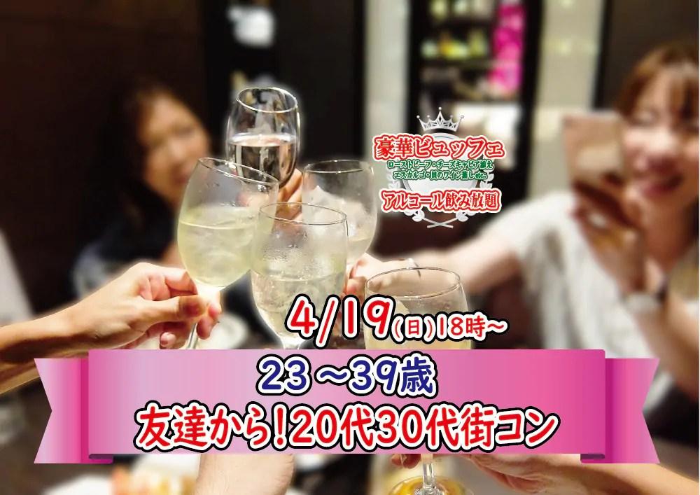 【終了】4月19日(日)~18時~【23~39歳】まずは友達から!20代30代料理ビュッフェ街コン(お酒有