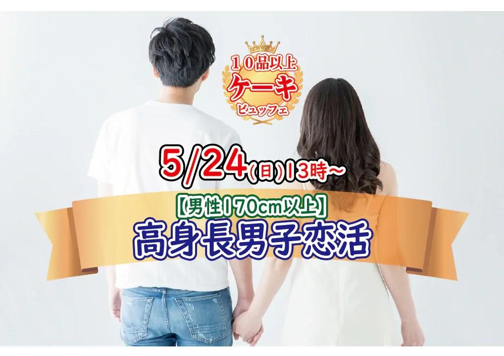 5月24日(日)13時~【男性170以上】グループトーク中心だから参加しやすい!高身長男子 to ケーキビュッフェ恋活!