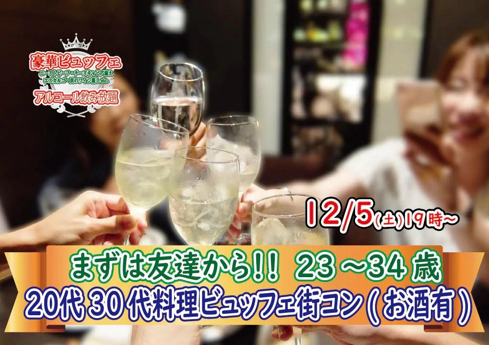 【終了】12月5日(土)19時~【23~34歳】まずは友達から!20代30代料理ビュッフェ街コン(お酒有)