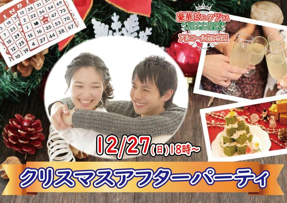 【終了】12月27日(日)18時~巨大クリスマスケーキ&ディズニーチケットが当たるビンゴ大会!クリスマスアフターパーティ
